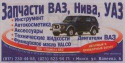 Запчасти ВАЗ, Нива, УАЗ; ООО `Планета ВАЗ`, Ванеева ул., Минск